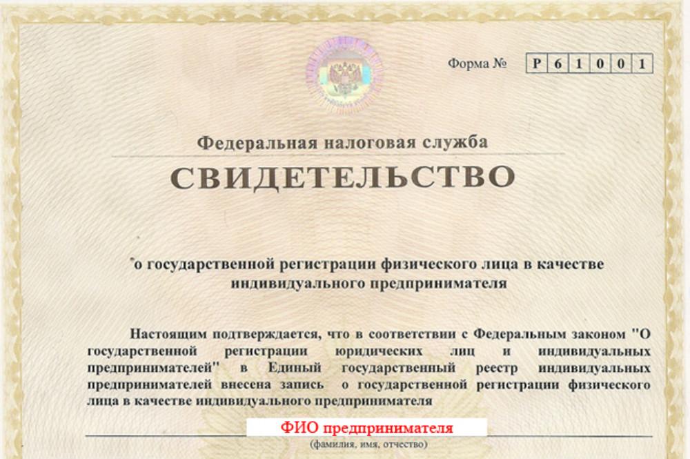 Свидетельство о регистрации в качестве ИП